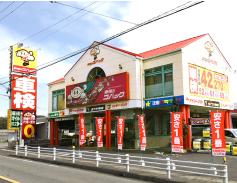 コバック豊田若林店